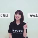 5 Channel YouTube Terbaik Untuk Belajar Bahasa Jepang